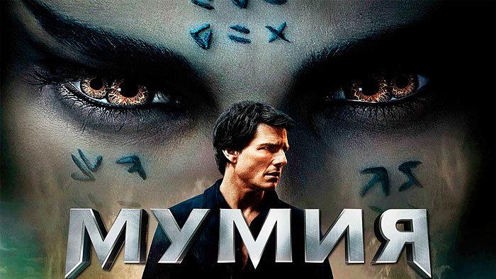 мумия 2017 смотреть онлайн